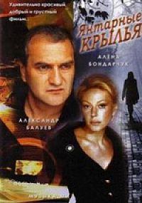 Янтарные крылья (2003)