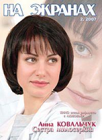 Рифмуется с любовью (2006)
