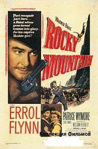 Скалистая гора (1950)
