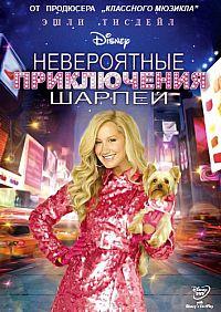 Невероятные приключения Шарпей (2011)