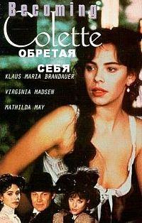 Обретая себя (1991)