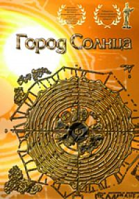 Город Солнца (2008)