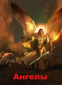 Ангелы (2009)