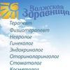 Санаторий - Волжская Здравница (Волгоград и обл