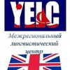 YELC, иностранная литература в Красноярске