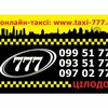 Online taxi-777.  Ахтырка :)
