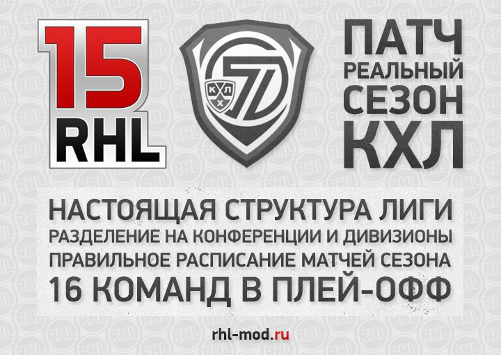 Патч реальный сезон КХЛ - скачать