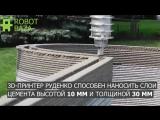 Первый в мире бетонный замок, напечатанный на 3D-принтере