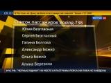 Список погибших при крушении «Боинга» в Ростове-на-Дону