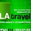 Турфирма LAtravel | Туризм | Визы | СПб