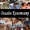 Смотреть онлайн фильмы Российского кинопроката