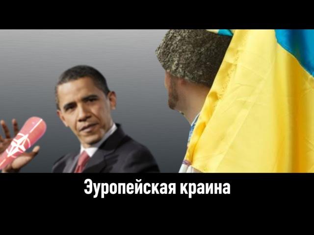Как в действительности относятся европейцы к Украине