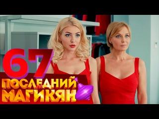 Последний из Магикян - Последний из Магикян - 67 серия (7 серия 5 сезон) HD (Комедийный сериал)