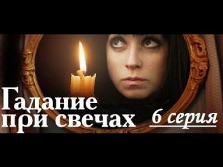 Гадание при свечах (6 серия из 16) 2010