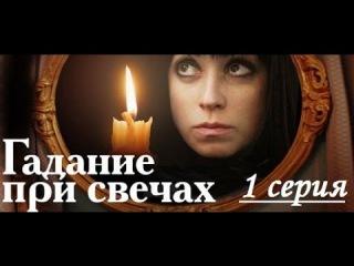 Гадание при свечах (1 серия из 16) 2010