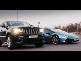 DT Test Drive  1000 HP Jeep SRT8 vs Lamborghini Huracan