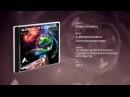 Фляус и кляинн - Импровизация в синтетическом парке. 2015 (Official video)