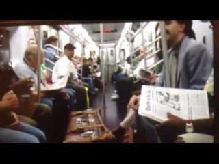 борат в метро