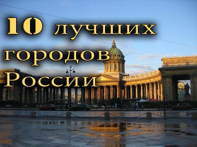 10 Лучших городов России.