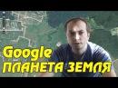 Google ПЛАНЕТА ЗЕМЛЯ, Полезная программа КЛАДОИСКАТЕЛЕЙ