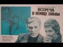 Встреча в конце зимы (1978)