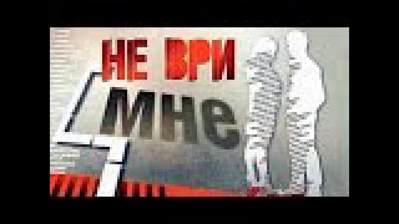 Семейные драмы Жених из провинции сериал Не ври мне 2015