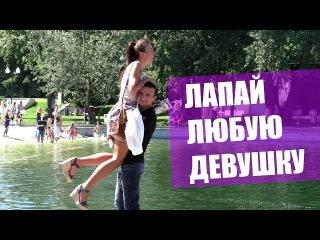 Лапай любую девушку / Feel up any girl