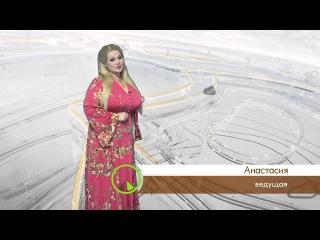 Анастасия  поздравляет Константина Куранова