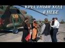 Крестный ход в воздухе над Боровским районом
