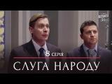 Сериал Слуга Народа - 8 серия | Премьера! Комедия 2015