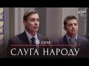 Сериал Слуга Народа - 8 серия Премьера! Комедия 2015