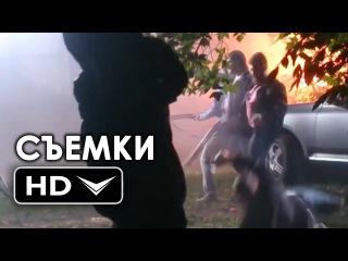 Съемки Сериала МЕЧ 2 СЕЗОН (2015) - НТВ HD
