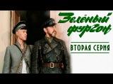 ЗЕЛЁНЫЙ ФУРГОН - 2 серия (комедия, приключения, детектив) СССР-1983 год (Доброе Кино)