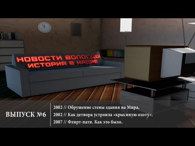 Новости Вологды. История в кадре. Выпуск 6