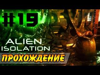 Alien: Isolation Прохождение #19 ● ГНЕЗДО ЧУЖИХ!