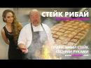 Мясо: Как приготовить стейк. Мастер-класс от шеф-повара ресторана Гудман | Выпуск 2