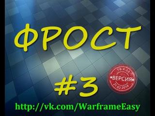 ФРОСТ №3 Б4 оборона 100+ волн Easy Warframe Секреты игры варфрейм и легкой игры