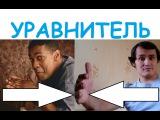 Вася Смотрит: Великий Уравнитель (The Equalizer)