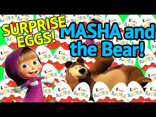 Маша и Медведь! Surprise eggs! Masha and the bear! Киндер Сюрприз Яйца! Russian Bear Let's play!