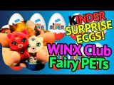 WINX Club fairy PETs. 2 Surprise Eggs. Клуб Винкс. 2 киндер сюрприза. Russian Bear Let's play.