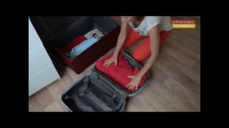 Как упаковать чемодан в дорогу (для женщин)