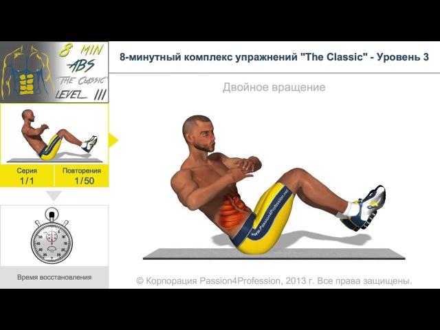 Пресс за 8 минут 3 уровень (на русском языке) P4P