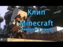 Клип Minecraft МОЯ ИГРА Assassins creed Music video 19