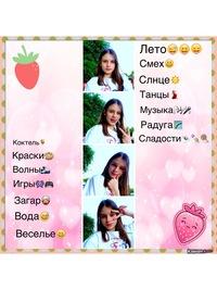 Полина Мирская