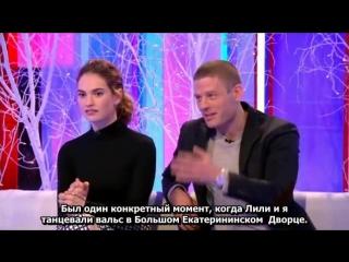 Лили Джеймс и Джеймс Нортон на передаче «One Show» (русские субтитры)
