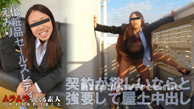 Muramura 090815_279 Emiri Naka
