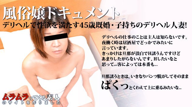 Muramura 092115_286 Shiho Sasaoka