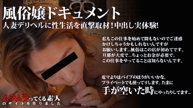 Muramura 092215_287 Kayoko Maeyama