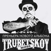 TRUBETSKOY / 4 ноября / А2 Green Concert