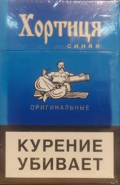 Сигареты оптом Хортица синяя